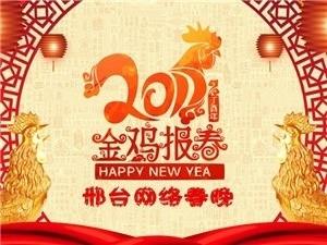 2017邢台首届网络春节晚会