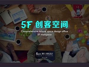 合肥5f创客空间1.0设计分享―博仁设计公司
