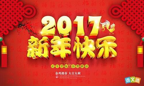 2017年网络大拜年