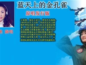 华语唱作歌手王俊艳纪念飞行员余旭首唱《蓝天上的金孔雀》