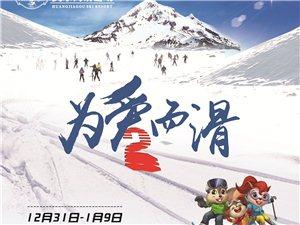 2元算啥?还能免费呢!——-黄家沟滑雪场2017特惠活动首发弹!