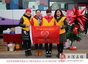 求是义工完成2016年度最后一次无偿献血宣传活动