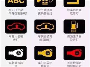 一张图看懂汽车内所有按键! 太全了,超级实用,收藏!