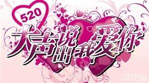 【春节话题】喜迎新春,说出你对家人或朋友的爱!