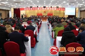 蓝田县第十八届人民代表大会一次会议开幕