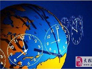 """今年元旦将现""""7时59分60秒"""":多的一秒为闰秒"""