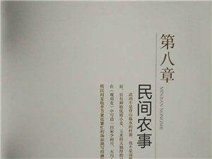 【�D志�B�d】《武功印�E》第八章 民�g�r事 第一小�