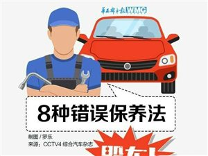 8种错误保养法等于毁车