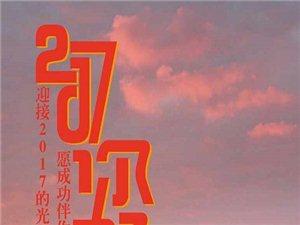 你好,2017|紫��府��伴你走�^又一��四季