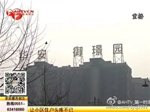 """视频丨金寨某小区:""""放炮""""惹祸 房屋开裂"""
