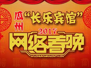 """""""长乐宾馆""""2017瓜州首届网络春晚"""