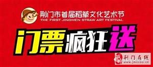 2017荆门市首届稻草文化艺术节门票疯狂送