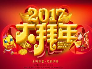 """2017春节武功企业商家""""金鸡报晓大拜年""""活动专题"""