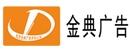 武功县金典广告有限公司