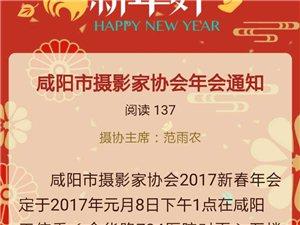 咸阳市摄影家协会2017年春节年会通知
