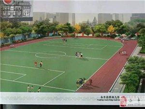 永丰县城南学校