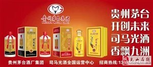 2017年我要创业:贵州茅台集团司马光系列酒招商公告
