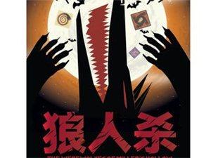 龙88必发游戏官网周末狼人杀聚会