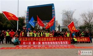 丹江口网友户外运动十周年徒步活动精彩视频花絮