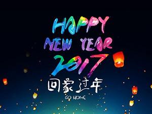 2017广汉・回家过年