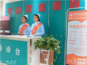 大喜事!!!张家川县最大的民营医院龙山百信医院正式开业