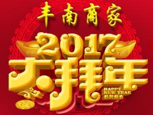 2017丰南商家大拜年