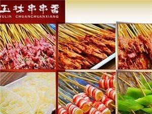 桐城在线美食吃货团第40站-玉林串串