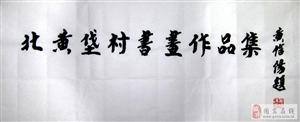 北黄垡村2017书画台历网络版