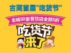 """古蔺首届""""吃货节""""活动专题"""