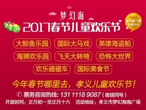 正月初1-16,孝义儿童欢乐节!