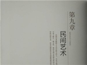 【�D志�B�d】《武功印�E》第九章 民�g��g