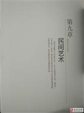 【图志连载】《武功印迹》第九章 民间艺术