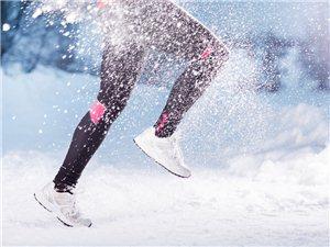 冬季跑步补给和保温同样重要