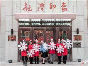 龙湾印象酒店