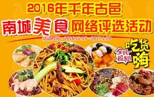 """""""千年古邑-南城美食""""网络评选活动开始了"""