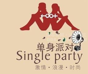 8090单身交友派对活动开始了!赶快来报名吧!!!