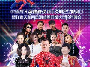 中国真人版蜘蛛侠携手众明星空降周口大型跨年晚会