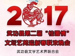 """武功县第二届""""桂园情""""文坛艺苑迎新春联欢晚会"""