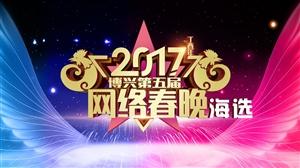 """【视频】""""农商行""""杯2017博兴第五届网络春晚海选"""