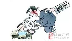 信阳教育局通知:假期严禁补课!