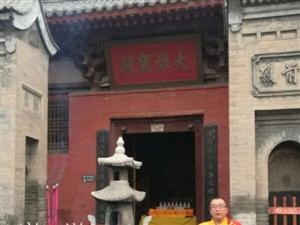 恭祝:渭北第一佛教圣地�D�n城普照寺《焰口供�舴��》�A�M成功!