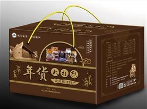 麻江年货大礼包,全国免费包邮,城内免费配送。