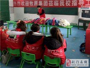 十大网上正规赌博网站荆门义工联大柴湖服务队走进岗南小学开展活动