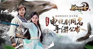 《射雕英雄传》1月9日开播 电视剧同名手游公布