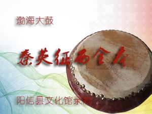 市非物�|文化�z�a展播:渤海大鼓《秦英征西》全本
