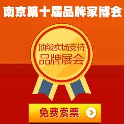 【免费索票】2017第十届南京品牌博会