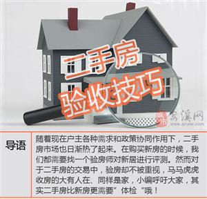 二手房购买需谨慎 教你如何正确验收二手房