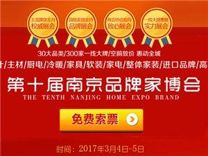 【免费】2017第十届南京品牌家博会门票免费报名领取!