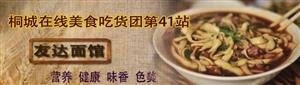 桐城在线美食吃货团第41站-友达面馆