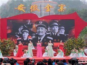 我们的中国梦文化进万家文化惠民活动在金寨启动
